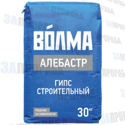 Алебастр Волма, 30 кг