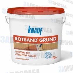 Грунтовка под гипсовую штукатурку Knauf Rotband Grund (Кнауф Ротбанд Грунд), 10 кг