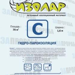 Гидро-пароизоляция Изолар C Эко, 70 м²