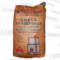Кладочная глино-шамотная смесь Терракот, 20 кг
