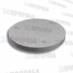 Плита перекрытия колодца нижняя КЦД-10 (диаметр 1,16 м, толщина 0,13 м)