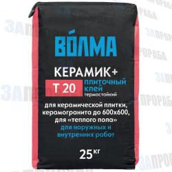 Плиточный клей Волма Керамик Плюс, 25 кг