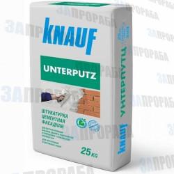 Штукатурка цементная фасадная Knauf Unterputz (Кнауф Унтерпутц), 25 кг