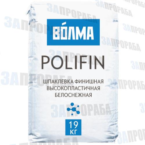 Шпаклёвка финишная Волма Полифин, 19 кг